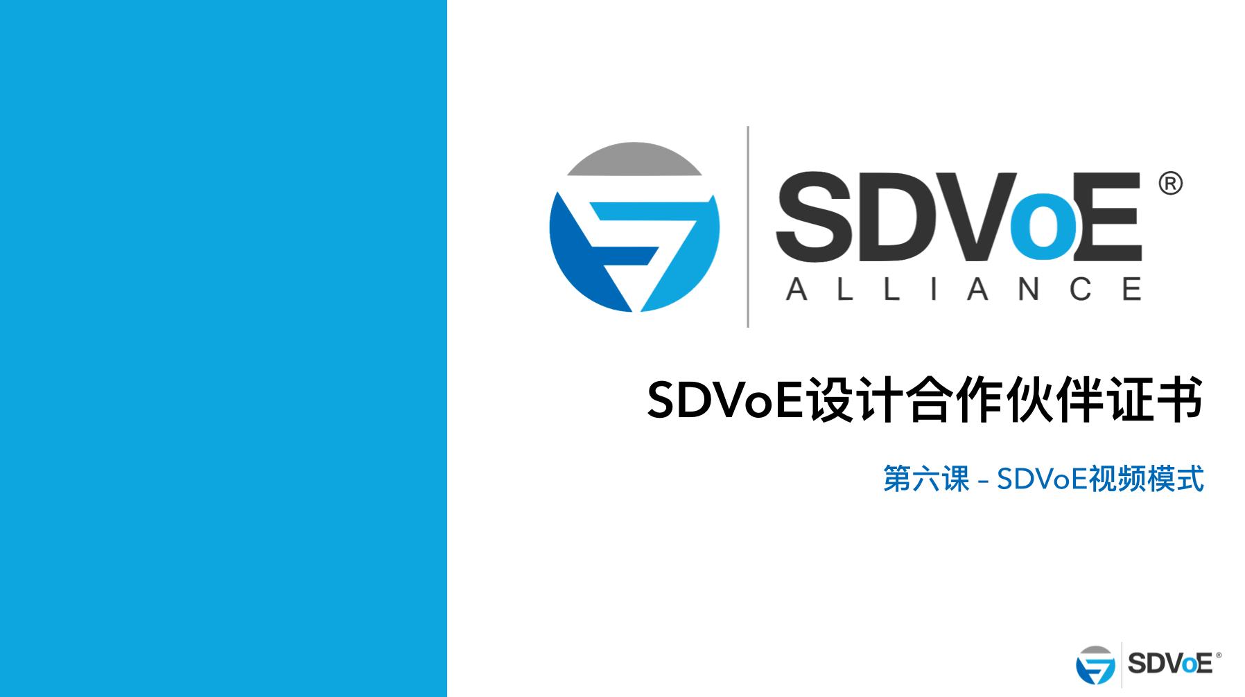 第六课 – SDVoE视频模式